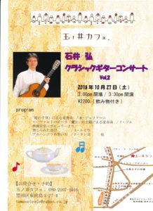 第2回 玉ノ井カフェ 石井 弘クラシックギターコンサート