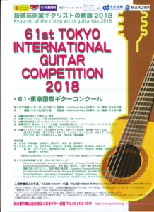 第61回東京国際ギターコンクール 二次予選審査員を拝命しました。