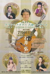 第17回「石井 弘クラシックギター名曲コンサート」