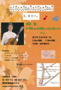 玉ノ井カフェ. コンサートVol.3