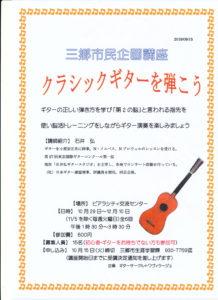 三郷市民企画講座~クラシックギターを弾いてみよう~が始まります。