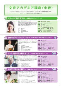 文京アカデミー 区民企画講座「基礎から学ぶクラシックギター」の募集が始まりました。