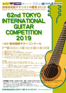 第62回 東京国際ギターコンクール
