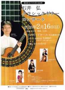 石井 弘ギターコンサート 牛久なすびの花の会