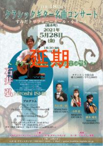 第18回「石井 弘クラシックギター名曲コンサート」延期